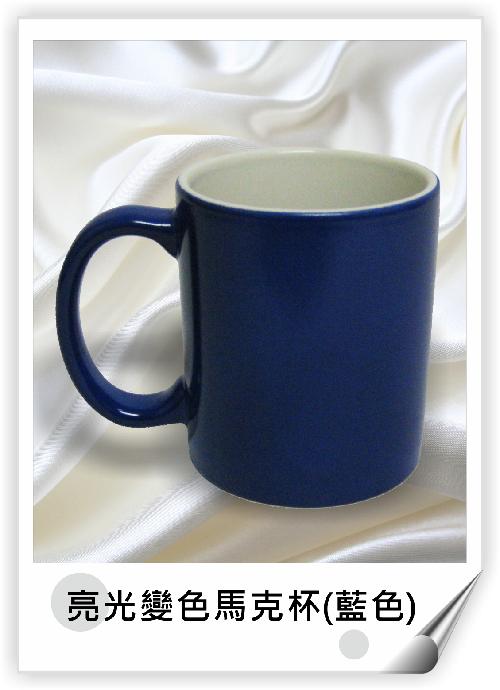 亮光變色馬克杯(藍色)